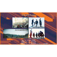 【Go Toイベント対象】【10/16(Sat)】-配信チケット- アシタカラホンキ! / HIGH BONE MUSCLE / Fools In the Castle