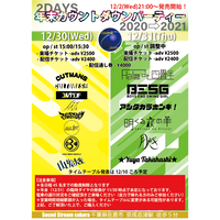【12/30(Wed),31(Thu) 2日間 -配信通し券-】COUNTDOWN PARTY