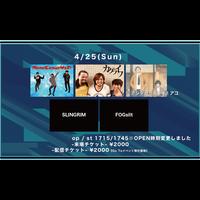 【Go Toイベント対象】【4/25(Sun)】-配信チケット- SLINGRIM / MamaCrownYeN / カグライフ / FOGslit / アシタカラホンキ!アコ