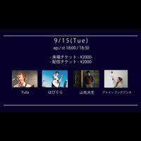【9/15(Tue)】-ライブ配信チケット-  山先大生 / はぴぐら / アトイップンデアシタ / Yuta