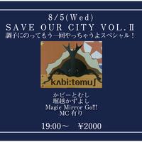 【8/5(Wed)】-来場者チケット-  SAVE OUR CITY VOL.Ⅱ 調子にのってもう一回やっちゃうよスペシャル!