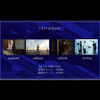 【12/13(Sun)】-配信チケット-   tegakiLIFE / oldflame / 山先大生 / Lie bling