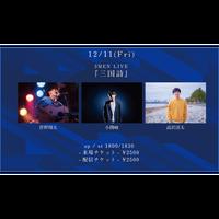 【12/11(Fri)】-来場者チケット-  『三国詩』 菅野翔太 / 小関峻 / 高沢渓太