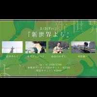 START1700に変更【2/5(Fri)】-来場者アーカイブ付チケット- 鈴木チエミ / 三上隼 / モモジュンペイ / ぬまのかずし/村松徳一