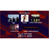 【3/7(Sun)】-配信チケット-  夜桜 / JANKY SON'S SQUALL  / Tokimi / Fools In the Castle / フジサキヒビキ