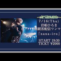 【7/16(Thu)】岩船ひろき無観客配信ワンマン「nana-iro」