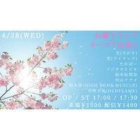 【Go Toイベント対象】【4/28(Wed)】-配信チケット-  お題でライブ お題『出発』