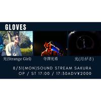 【8/31(Mon)】-ライブ配信チケット-GLOVES- 寺澤光希 / 光(月がさ) / 光(Strange Girl)