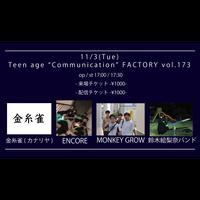 【11/3(Tue)】-来場者チケット- ENCORE / MONKEY GROW / 金糸雀(カナリヤ) / 鈴木絵梨奈バンド