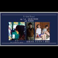 【7/14(Tue)】-ライブ配信チケット- りさボルト&Hys / 山先大生 / ラフ(マッドネスマンボウ)