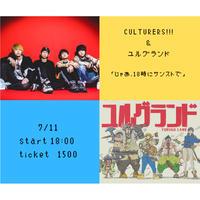 【7/11(Sat)】-ライブ配信チケット- ユルグランド×CULTURES!!!「じゃあ、18時にサンストで」