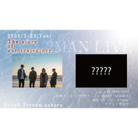 【2/23(Tue)】-来場者アーカイブ付きチケット- 2MAN LIVE -The story of our trajectory-