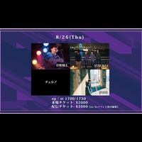 【Go Toイベント対象】【8/26(Thu)】-配信チケット-  菅野翔太 / STIR MAY / チェルノ / クロモ