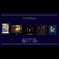 【11/15(Sun)】-配信チケット- アシタカラホンキ!アコ / aii / littleneem / 光&うみの(月がさ) / Land E scape
