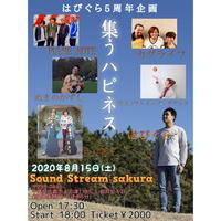 【8/15(Sat)】-ライブ配信チケット- はぴぐら5周年企画 『集うハピネス』