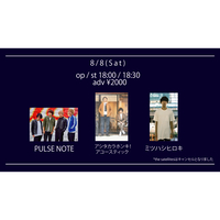 【8/8(Sat)】-ライブ配信チケット- PULSE NOTE / アシタカラホンキ!アコ / ミツハシヒロキ