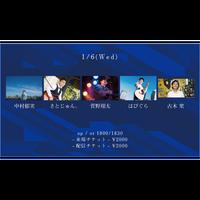 【1/6(Wed)】-来場者チケット- はぴぐら / 古木 衆 / 中村郁実 / さとじゅん。/ 菅野翔太