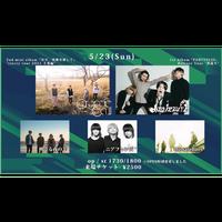【5/23(Sun)】-来場者チケット- Organic Call / Arakezuri / the satellites / ニアフレンズ / 明くる夜の羊