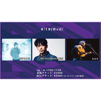 【Go Toイベント対象】【8/18(Wed)】-配信チケット- 田中さとる / THE NATURALKILLERS / ななせ