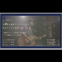【8/14(Fri)】-来場者チケット-  赤松クニユキ 街角リサイタル