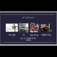 【8/16(Sun)】-来場者チケット- 市川 聖 / 刀 / 平間やすお / Ryoming