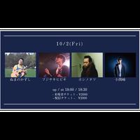 【10/2(Fri)】-来場者チケット-  ぬまのかずし / フジサキヒビキ / ホシノタツ / 小関峻