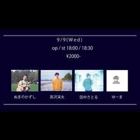 【9/9(Wed)】-来場者チケット- ぬまのかずし / 高沢渓太 / 田中さとる / ゆーま