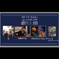 【10/11(Sun)】-来場者チケット-  刀 / 平間やすお with 佐藤政俊 / Old Silver Tone / やべっちトリチャーナ