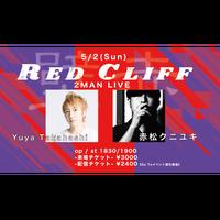 【Go Toイベント対象】【5/2(Sun)】-配信チケット- Yuya Takahashi×赤松クニユキ2MAN LIVE『RED CLIFE』
