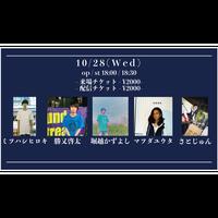 【10/28(Wed)】-配信チケット-  ミツハシヒロキ / 勝又啓太 / 堀越かずよし / マツダユウタ / さとじゅん