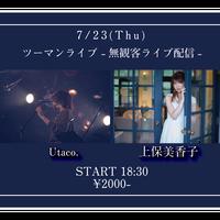 """【7/23(Thu)】-ライブ配信チケット-  Utaco. / 上保美香子 """"ツーマンライブ"""""""