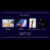【10/16(Fri)】-来場者チケット-  菅野翔太 / もくよし / 高沢渓太 / Tokimi(Amygdalus)