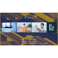 【Go Toイベント対象】【9/3(Fri)】-配信チケット- 隠れんぼ / 高沢渓太 / 三輪美樹生 / Land E scape