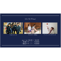 【11/5(Thu)】-来場者チケット-  ナポリタンズ / りさボルト&Hys / アトイップンデアシタ