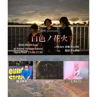 【8/9(Sun)】-来場者チケット-  夜桜presents「白色の花火」