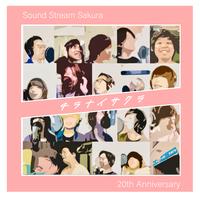 -チラナイサクラ- 記念CD 【サンスト店頭で7月から販売開始】