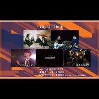 【Go Toイベント対象】【10/21(Thu)】-配信チケット- kalmia / QLTONE / unskilled / フジサキヒビキ / カタルカルタ