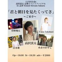 【11/6(Fri)】-来場者チケット-  高沢渓太定期イベント FINAL 「君と朝日を見たくってさ〜ご来幸〜」