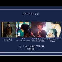 【8/28(Fri)】-来場者チケット- フジサキヒビキ / モモジュンペイ / ラフ / 山先大生