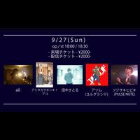【9/27(Sun)】-来場者チケット- アツム(ユルグランド) / フジサキヒビキ(PULSE NOTE) / アシタカラホンキ!アコ / aii / 田中さとる