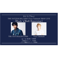 【10/1(Thu)】-来場者チケット- THE NATURALKILLERS×Yuya Takahashi 2MAN LIVE『Rock 'n'Roll Superstar』
