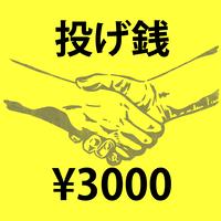 【オンライン投げ銭】¥3000