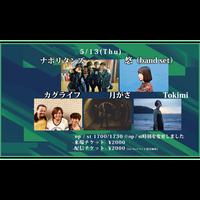 【Go Toイベント対象】【5/13(Thu)】-配信チケット- ナポリタンズ / 悠(band set) / カグライフ / 月がさ / Tokimi
