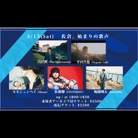 【3/13(Sat)】-来場チケット-宍戸翼 / 平田真也 / モモジュンペイ / 佐藤駆 / 堀越颯太