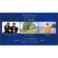【3/23(Tue) 】-来場者者アーカイブ付チケット- りさボルト&Hys / 高沢渓太 / マッドネスマンボウ
