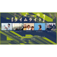 START16:30に変更【2/7(Sun)】-来場者チケット- カグライフ/三輪美樹生/アシタカラホンキ!/悠(band set)/ 潮干狩り〜ズ