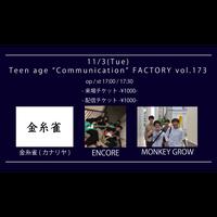 【11/3(Tue)】-来場者チケット- ENCORE / MONKEY GROW / 金糸雀(カナリヤ)
