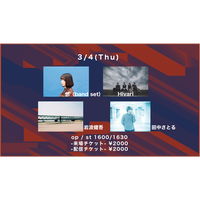 START16:30〜【3/4(Thu)】-来場者チケット-  Hivari / 田中さとる / 岩波健吾 / 悠(band set)