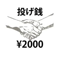 【オンライン投げ銭】¥2000