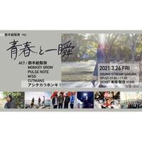 【3/26(Fri)】-来場者チケット- 鈴木絵梨奈pre.『青春と一瞬』